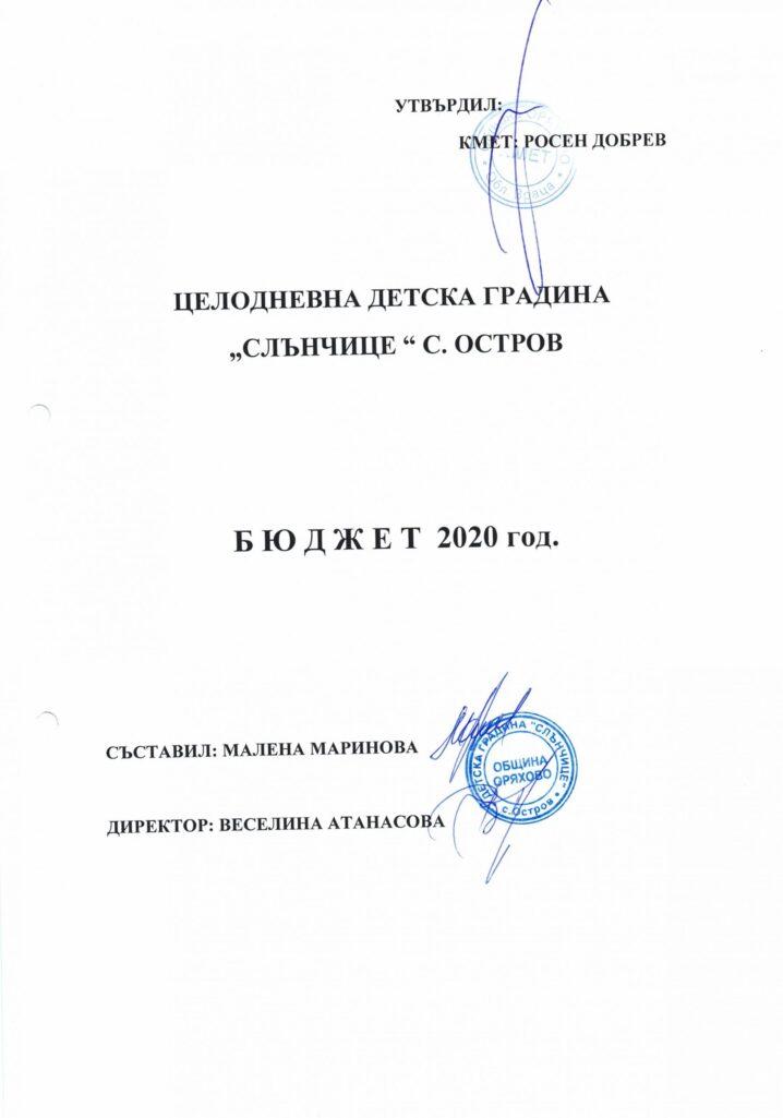 бюджет 2020